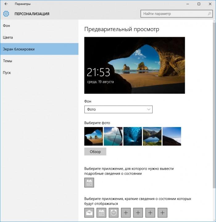 Как сделать экран блокировки на windows 10 74